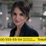 Девушка из рекламы Тинькофф — София Каштанова