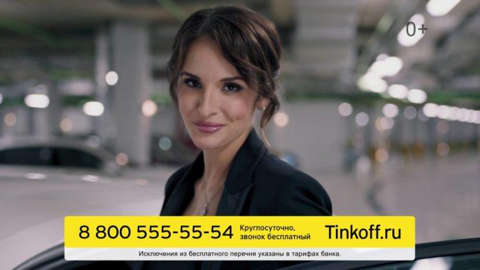 Реклама Тинькофф Блэк