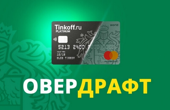 Овердрафт Тинькофф Блэк