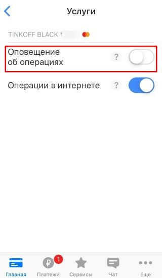 Отключить смс в мобильном приложении